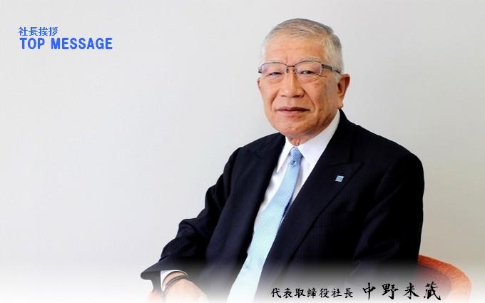 代表取締役社長 中野米蔵