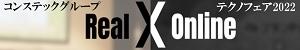 オンラインテクノフェア2021 in 南の島